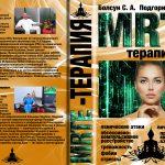 ПРЕЗЕНТАЦИЯ КНИГИ «MRTE — ТЕРАПИЯ». 9-10 ГЛАВА